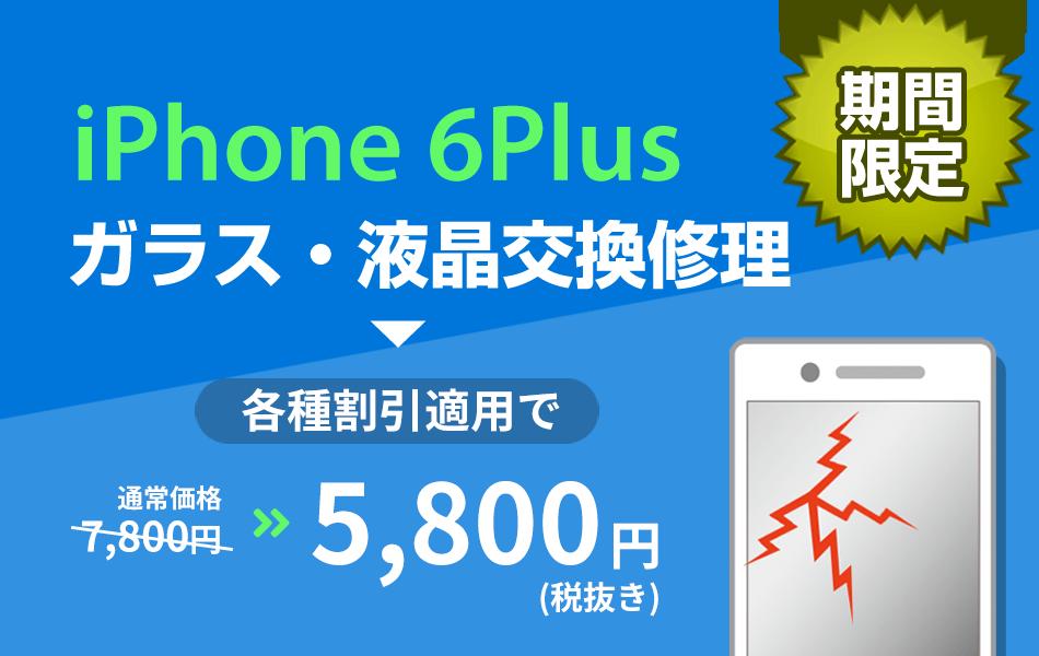 iPhone6Plus ガラス・液晶交換修理9980円