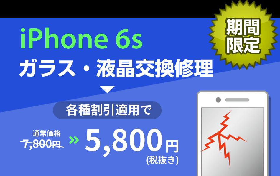 iPhone6s ガラス・液晶交換修理8800円