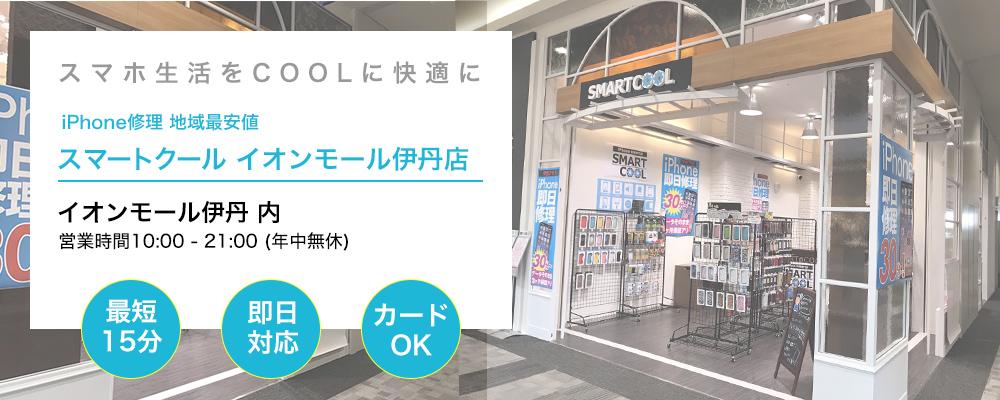 iPhone修理 伊丹市 イオンモール伊丹店