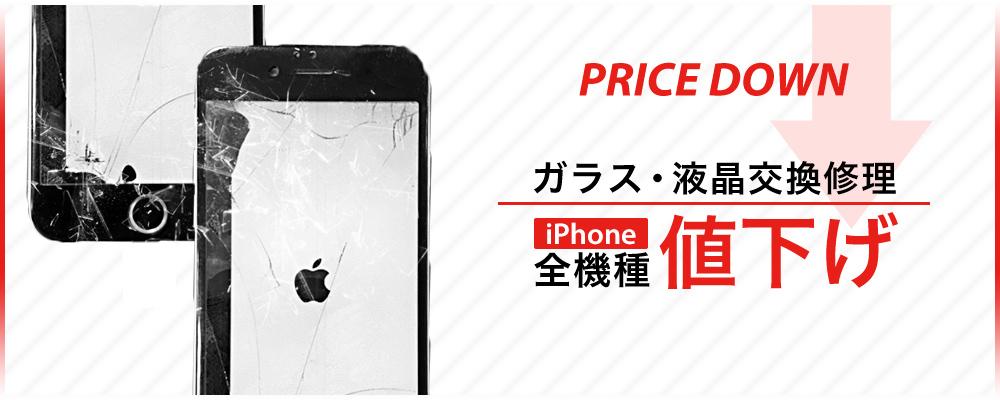 iPhone修理・iPad修理 兵庫 尼崎市 伊丹市 スマートクール イオンモール伊丹・つかしん店