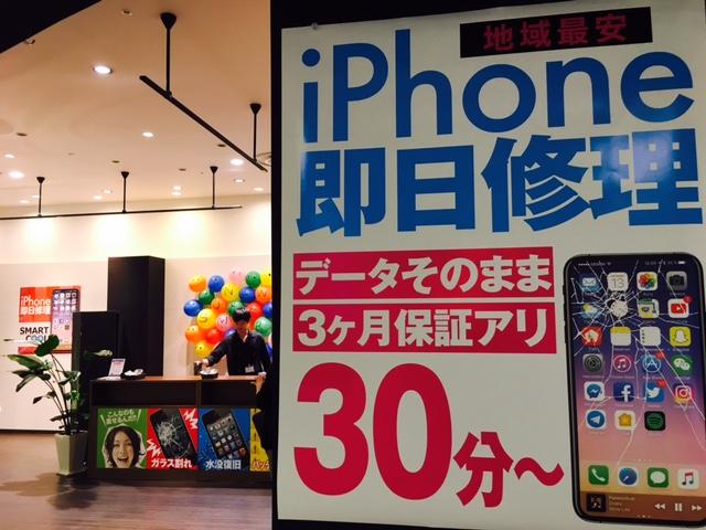 iPhone(アイフォン)修理が「つかしん」でできる!