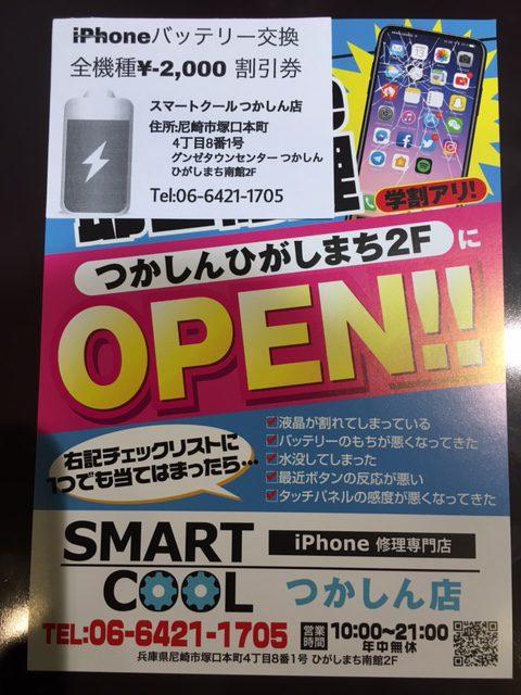 バッテリー交換、2,000円引き!|iPhone修理 尼崎つかしん店