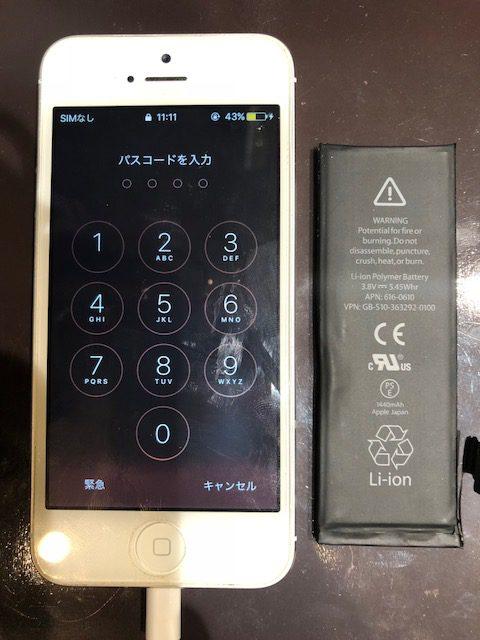 iPhone5 バッテリー交換 豊中からお越しのお客様 Su