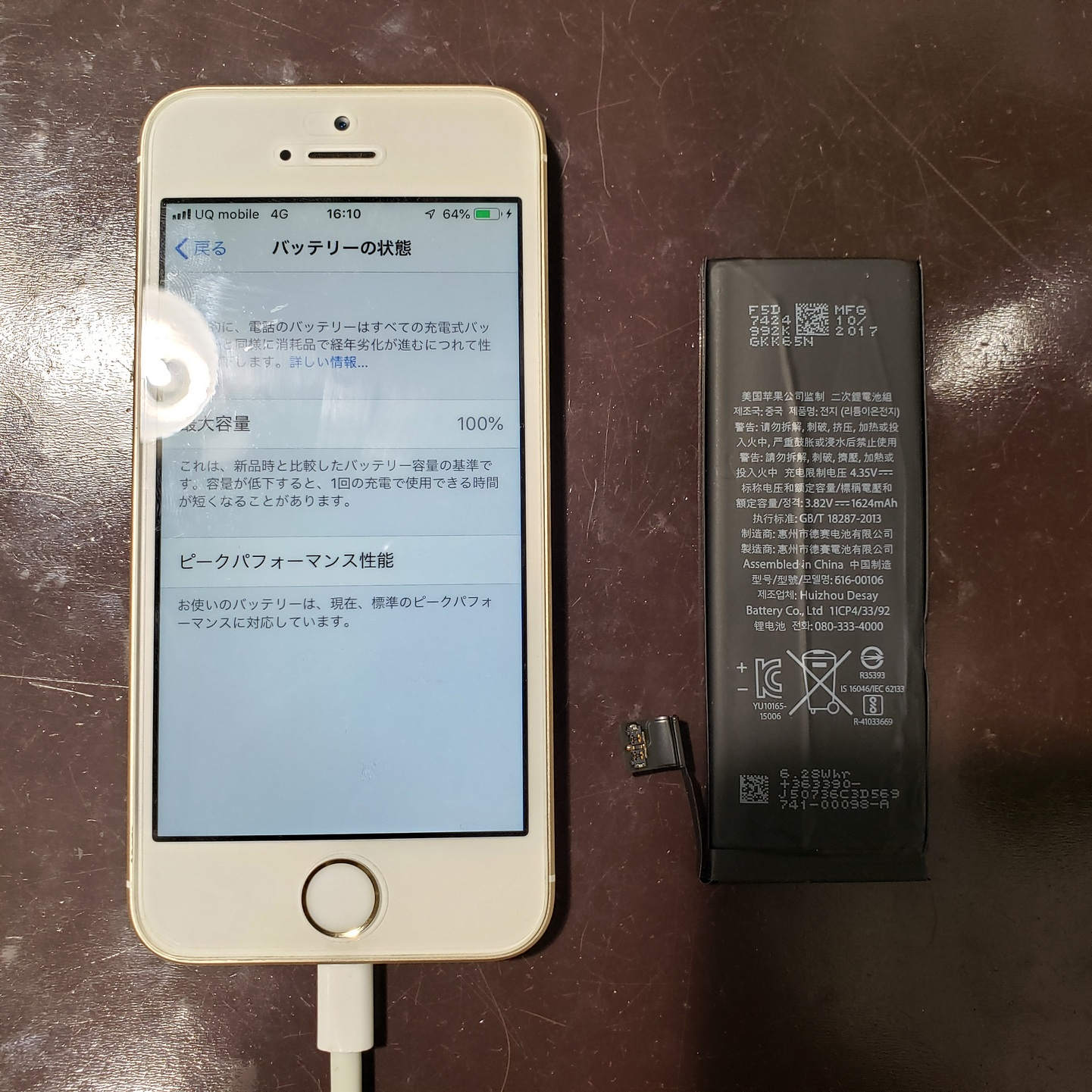 お仕事終わりでも修理可能!21時ごろまでにお越しくださいませ!iPhone7バッテリー交換【伊丹市よりお越しのお客様】☎072-767-1011