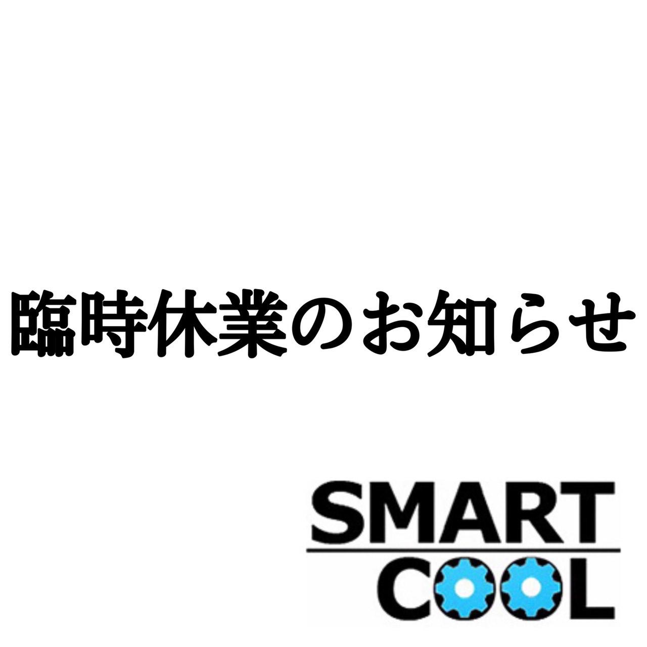 【臨時休業のお知らせ】明日4月8日より、スマートクールイオンモール伊丹店は臨時休業となります。