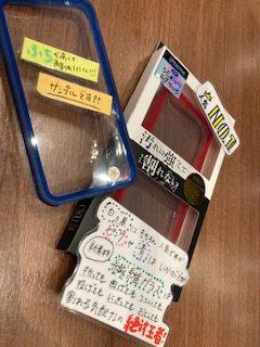 iPhone5sSEのレアケースも多数ございます!つかしん店 o