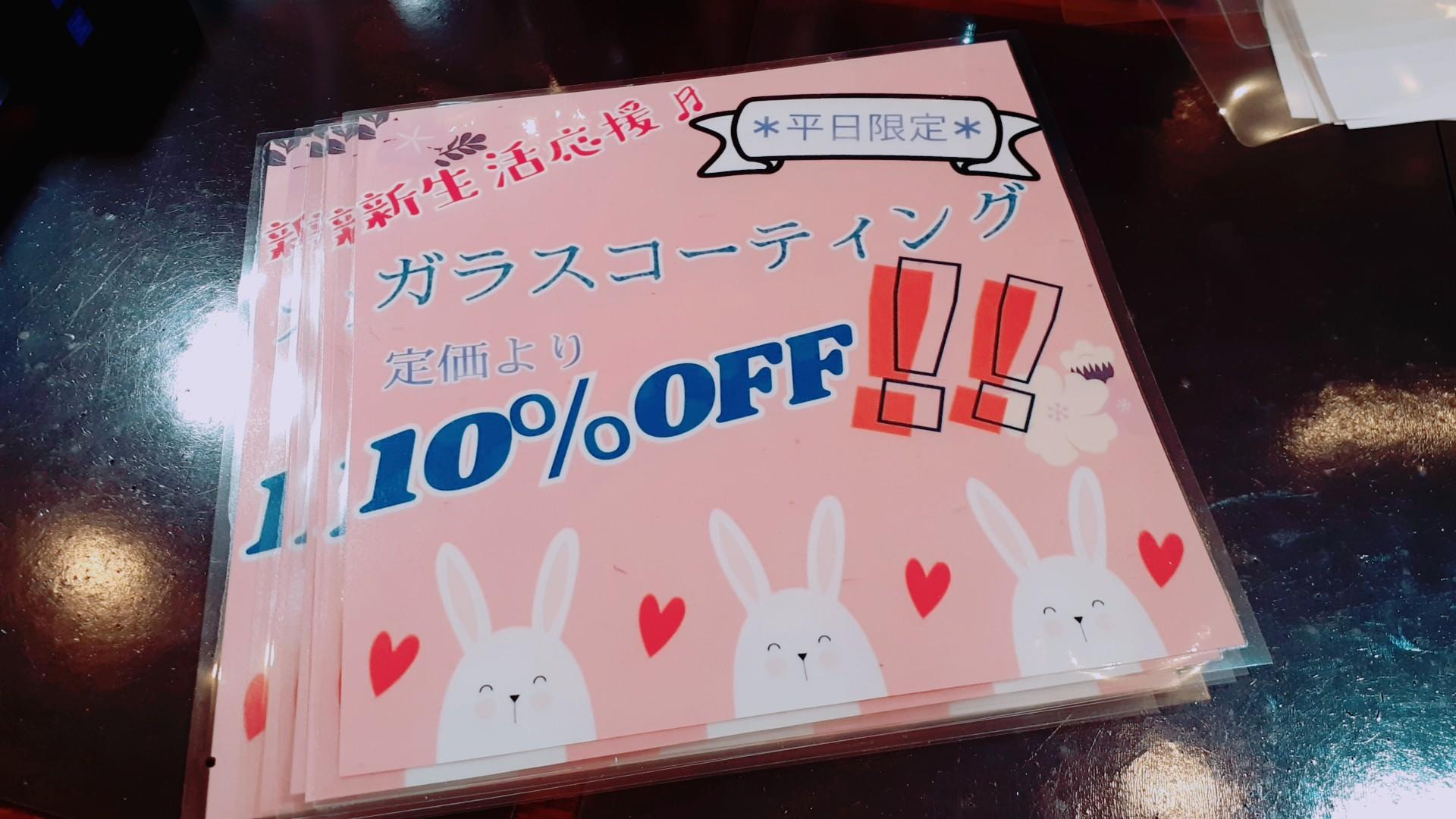 新生活応援!!ガラスコーティング定価より10%OFF開催中!!【平日限定】