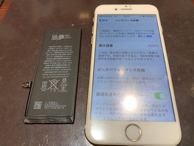 iPhone8 バッテリー交換<伊丹市よりご来店>as