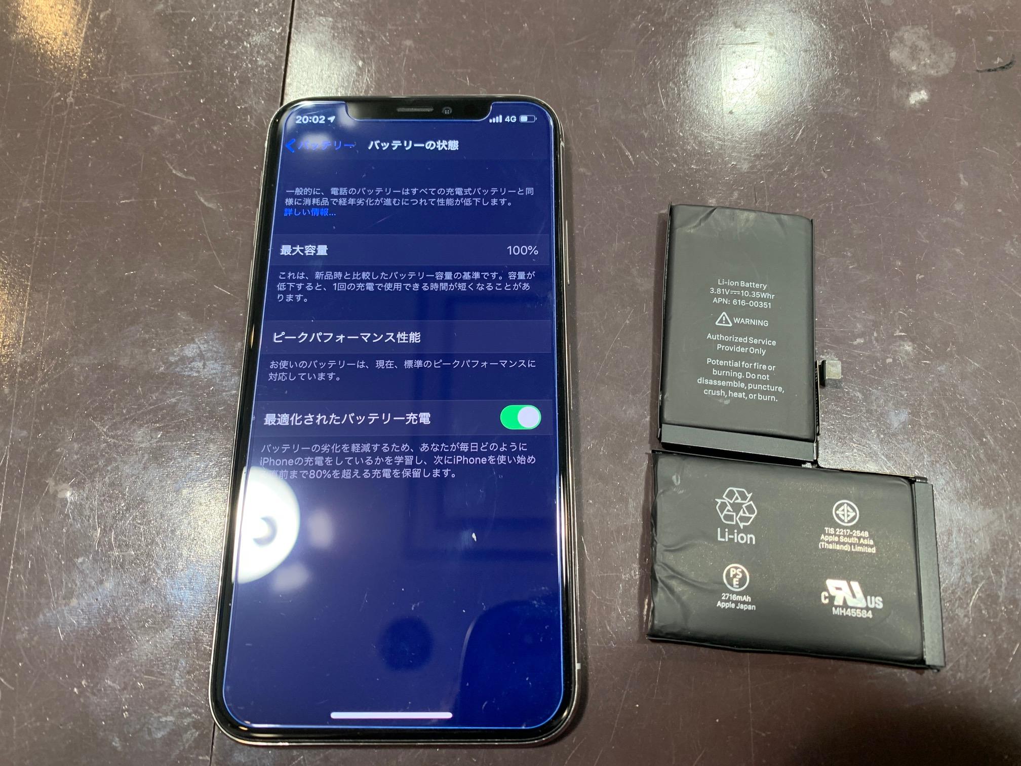 iPhoneX バッテリー交換 猪名川町よりご来店 So