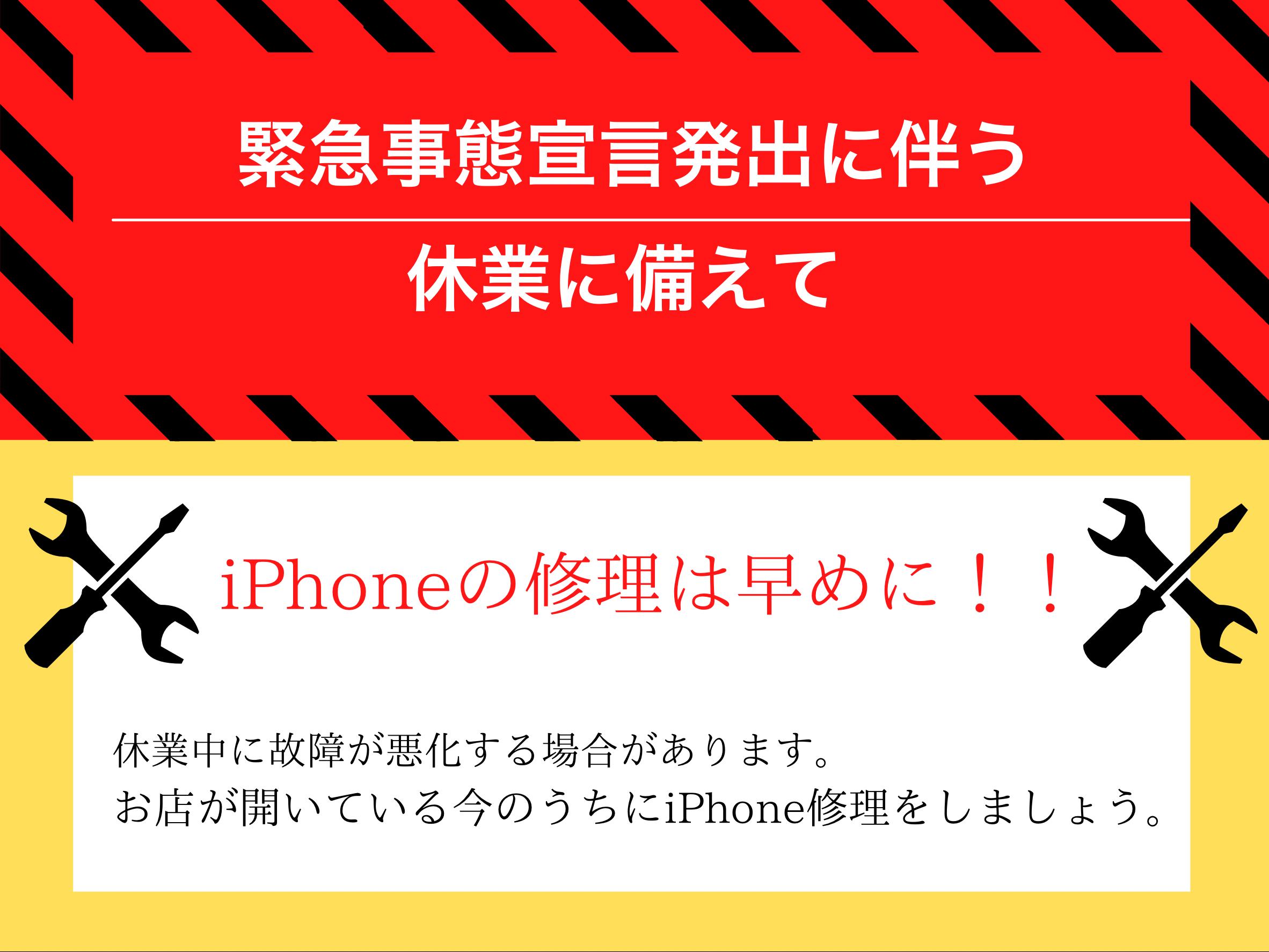 割れやバッテリーの劣化が酷くなり、突然故障してしまう前に直しておきましょう!iPhone修理尼崎