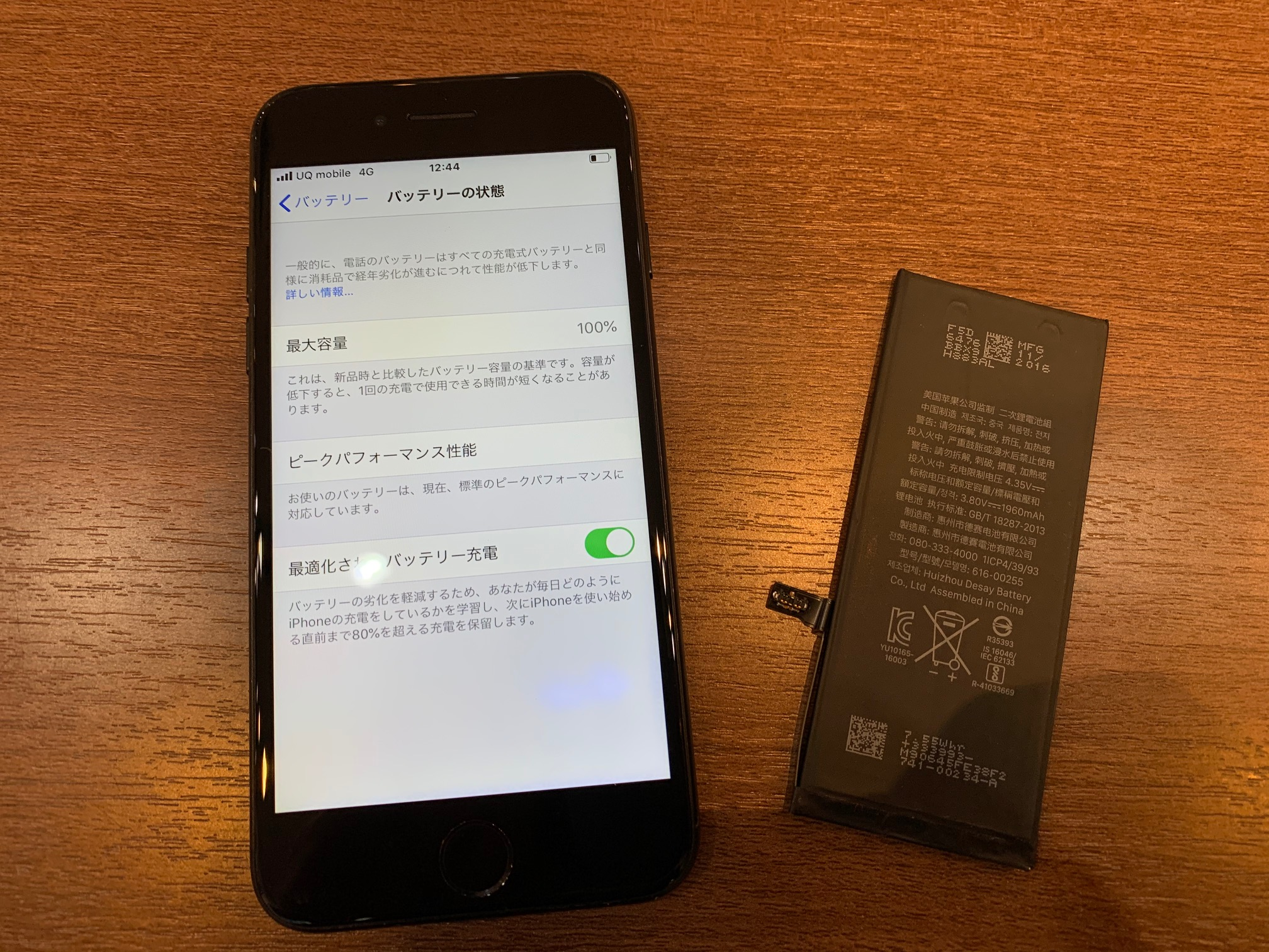 iPhone7バッテリー交換 尼崎市からお越しのお客様 イ